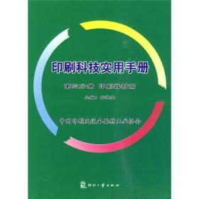 印刷科技实用手册3:印刷器材篇