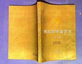 林兆华导演艺术 1992一版一印