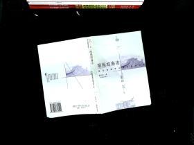 喧闹的海市:闽东南港市兴衰与海洋人文——海洋与中国丛书