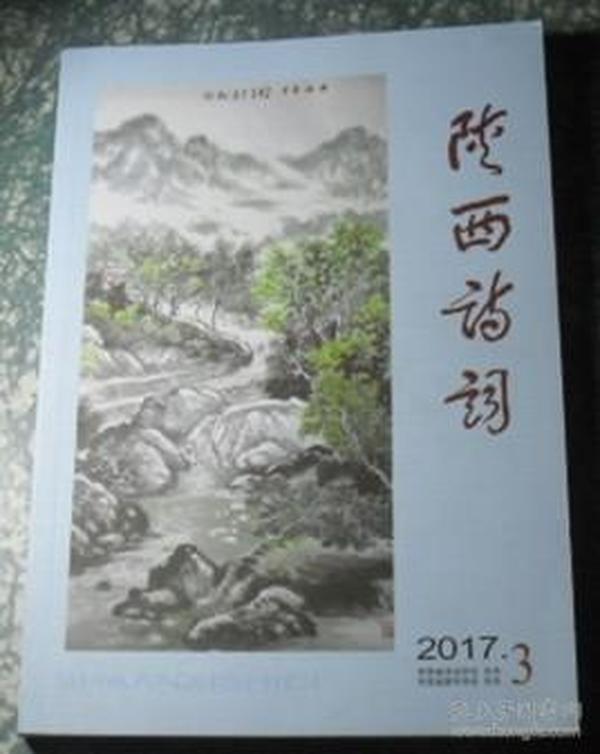 陕西诗词 2017年第3期 I1
