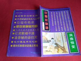 洞房惊变---民间荒艳录(A卷)花山文艺出版社1994年一版一印