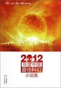 2012年度中国最佳科幻小说集