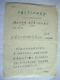 y0027中华炎黄文化研讨会资料一页(宋文茂手迹)
