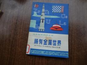 少年自然科学丛书:稀有金属世界   馆藏85品自然旧   77年一版一印