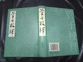 私藏9品如图《管子校释》 32精装 仅印3000册  1996年一版一印