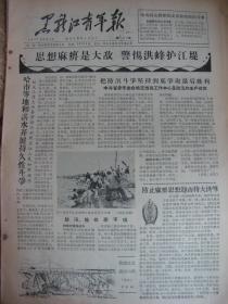 《黑龙江青年报》【哈尔滨市等地和洪水开展持久性斗争,有照片】