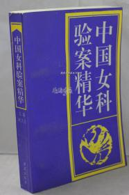 中国女科验案精华