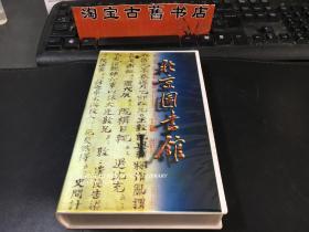 北京图书馆(中国国家图书馆巡礼)(录像带)