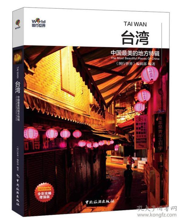 中国最美的地方特辑[ 台湾]