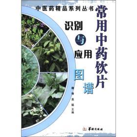 中医药精品系列丛书:常用中草药饮片识别与应用图谱