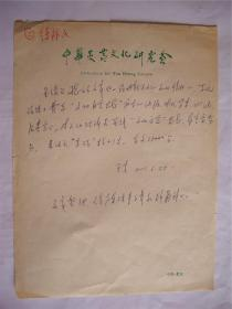 y0028中华炎黄文化研讨会资料一页