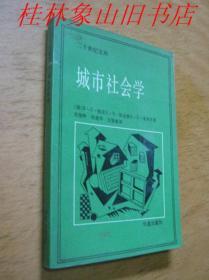 二十世纪文库--城市社会学 /美]R.E.帕克 E.N.伯吉斯 R.D.麦肯齐