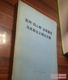 批判 四人帮 全面篡改马克思主义理论文集
