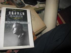 曼施泰因元帅战争回忆录