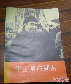 """华主席在湖南(有毛主席语录一版一印,内有毛主席对华主席说的""""你办事,我放心"""")"""