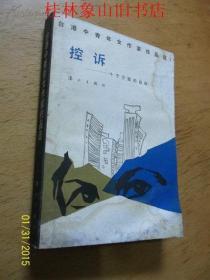 控诉-----十个少妓的自白 -台港中青年女作家作品选(三) /马仑