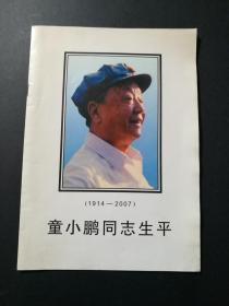 童小鹏同志生平1914-2007