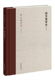 西方美学史(朱光潜全集 精装 全二册 新编增订本)