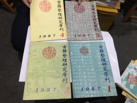 古籍整理研究学刊 1987年第1.2.3.4期  全4本合让50元