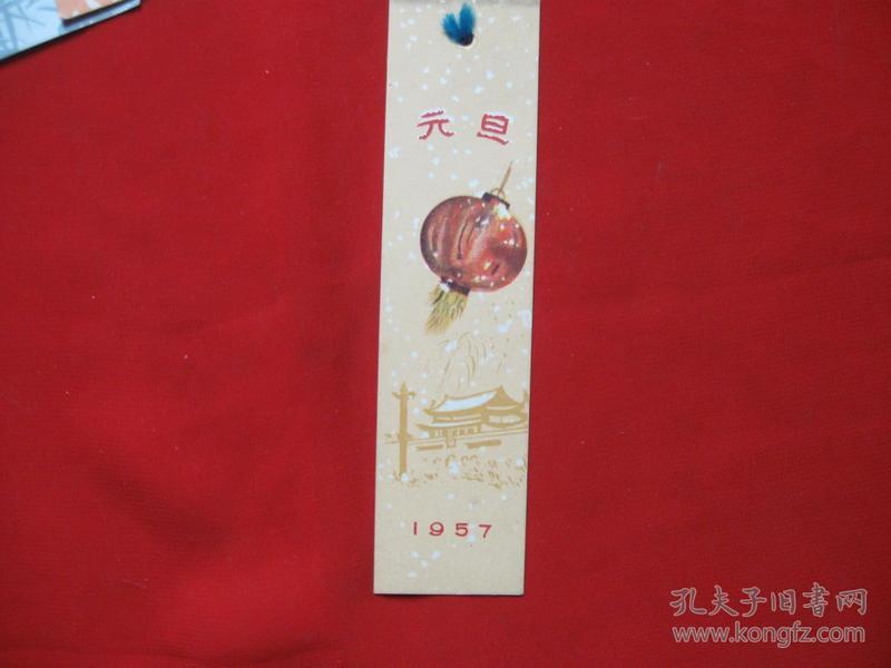 书签 元旦 图案天安门灯笼1957年中国人民银行吉林省分行图片