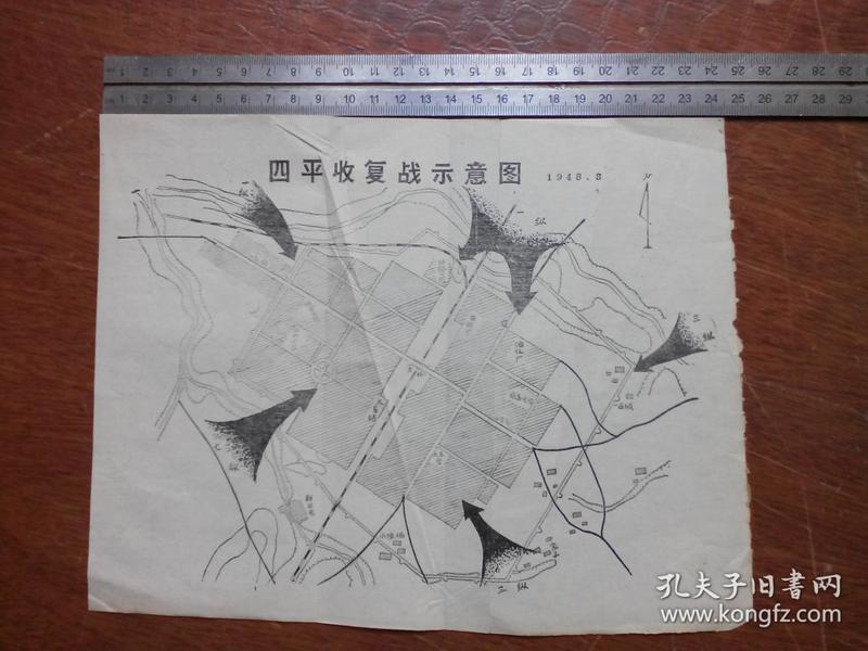 1948年四平收复战示意图(解放后印刷的)