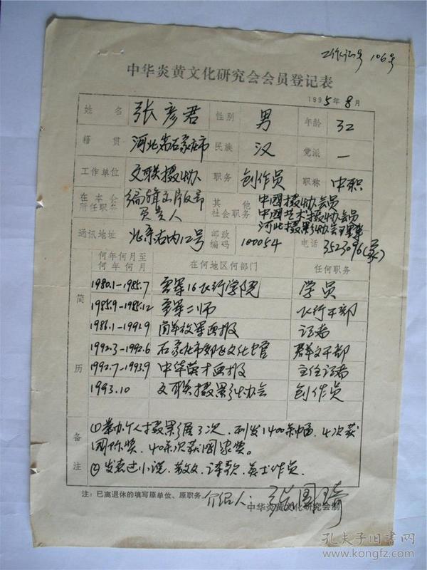 y0029中华炎黄文化研讨会资料一页(张国琦)