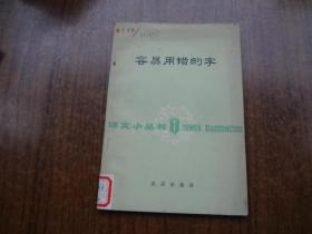 容易用错的字   馆藏9品自然旧  未阅书  78年一版一印