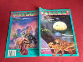 宇宙奥秘探奇(A)成都出版社1995年一版一印