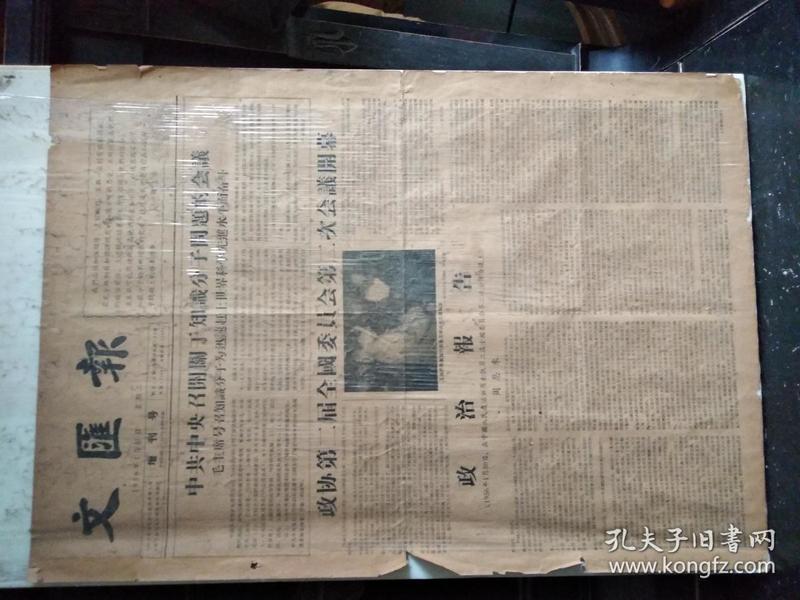 中共中央召开关于知识分子问题的会议毛泽东主席号召知识分子为迅速赶上世界科学先进水平而奋斗《1956年文汇报增刊号》工商局报喜队代表盛丕华向毛泽东报喜
