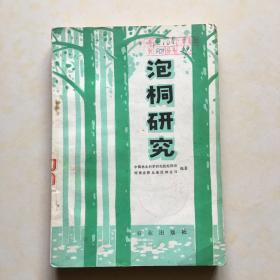 泡桐研究 中国林业科学研究院泡桐组编
