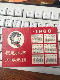 2720:敬祝毛主席万寿无疆1968年年历,有林彪题词