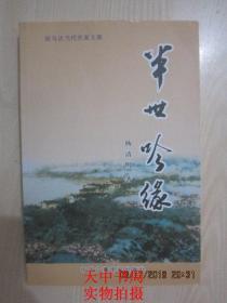 2009年一版一印:驻马店当代作家文集:半世吟缘(上蔡主题)【诗词】