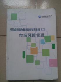 中国建设银行 风险经理能力提升岗位培训教材(二)——市场风险管理