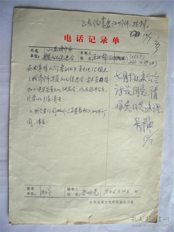 y0030中华炎黄文化研讨会资料一页(吴塘)