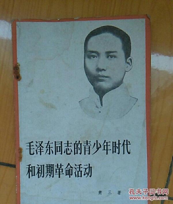 毛泽东同志的青少年时代和初期革命活动