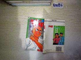 漫画 少林寺 3
