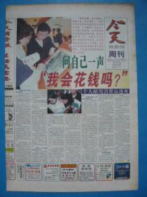 《今天消费报》1999年11月9日。东方晨子——澳门。呼伦贝尔旅游指南。信恒集团
