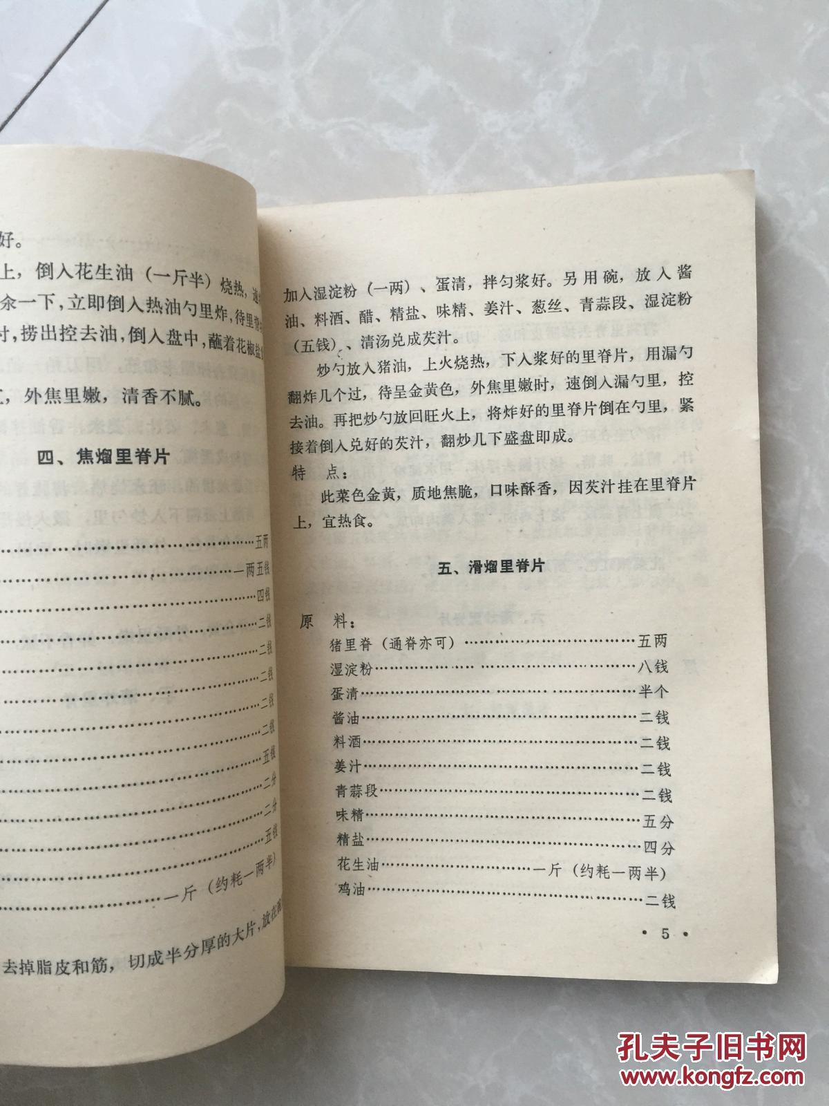 【图】丰泽园饭庄河粉_中国旅游出版社_孔夫炒指数升糖菜谱图片