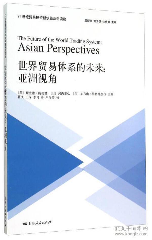 世界贸易体系的未来:亚洲视角