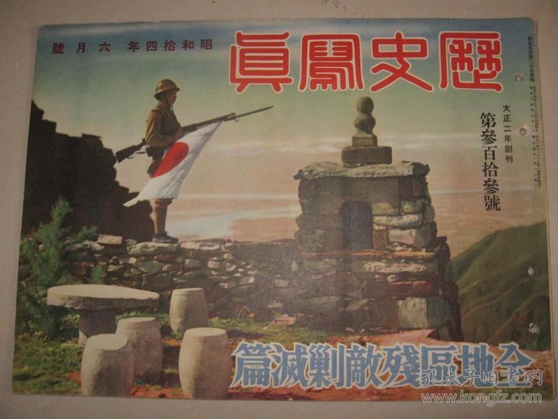 日本侵华画册 1939年《历史写真》海南岛 南昌突入 博鳌潭州敌前上陆 广东 上海 北支山西快报