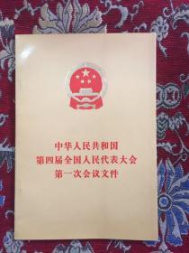 中华人民共和国第四届全国人民代表大会第一次会议文件(大字版)【私藏扉页有名,如图】