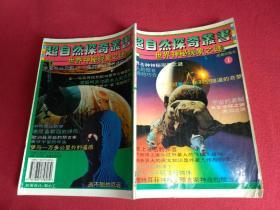 超自然探奇丛书---世界神秘现象之谜(1)成都出版社1995年一版一印