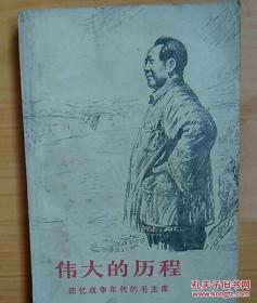 伟大的历程-回忆战争年代的毛主席