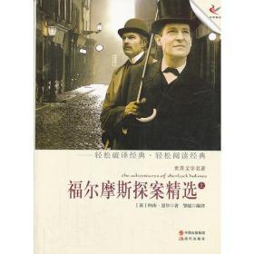 世界经典文学名著:福尔摩斯探案精选.上