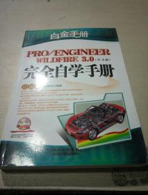 Pro/ENGINEER Wildfire 3.0 中文版完全自学手册(一版一印)
