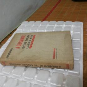 A GRAMMAR OF THE ENGLISH LANGUAGE(英语语法)布面精装本(1963)