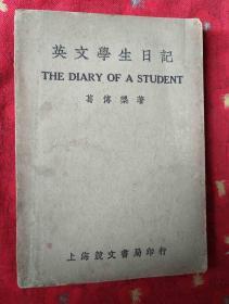 民国外文书 英文学生日记【民国32年9月8版】