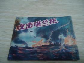 攻击塔兰托【外国海战故事连环画库】