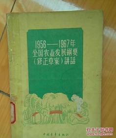 1966-1967年全国农业发展纲要(修正草案)讲话(1958年一版一印印数少)