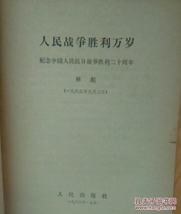 人民战争胜利万岁(纪念中国人民抗日战争胜利二十周年)